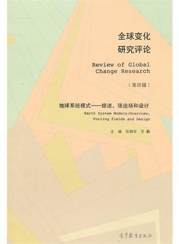 全球变化研究评论(第四辑):地球系统模式——综述、强迫场和设计