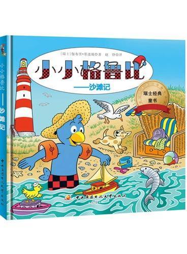 小小格鲁比——沙滩记(风靡欧洲百年,陪伴几代人成长的格鲁比来啦!你可不要小瞧它呀,在欧洲,它可是和米老鼠一样的大明星!)