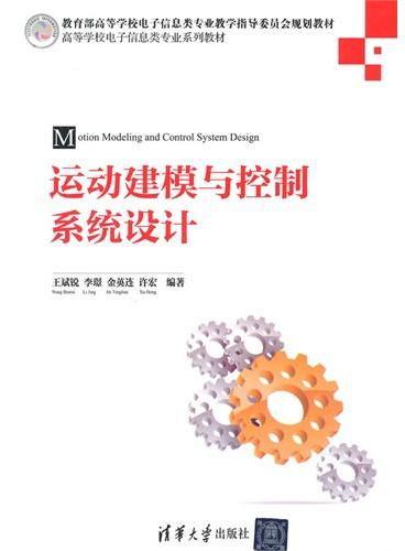 运动建模与控制系统设计(高等学校电子信息类专业系列教材)