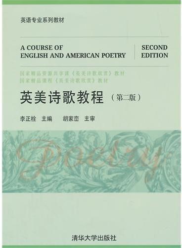 英美诗歌教程(第二版)(配光盘)(英语专业系列教材)