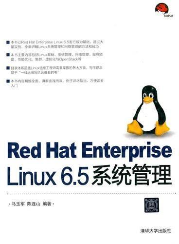 Red Hat Enterprise Linux 6.5系统管理