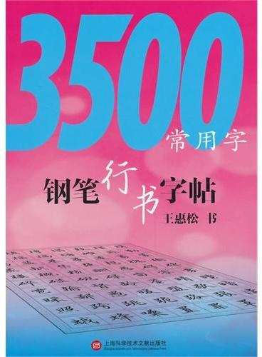 3500常用字钢笔行书字帖(第二版)