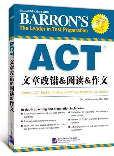 ACT文章改错&阅读&作文