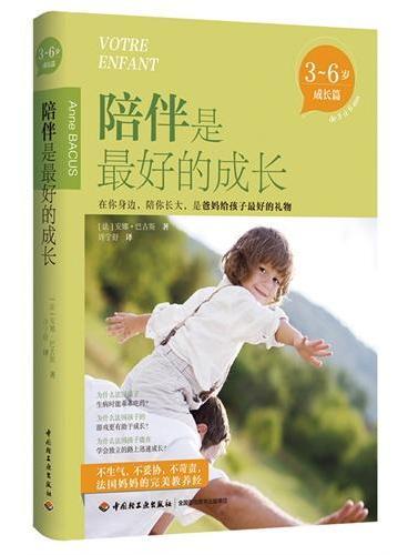 陪伴是最好的成长(3-6岁成长篇)(法国育儿专家完美教养经。随书附赠《一本书看懂孩子的世界》)