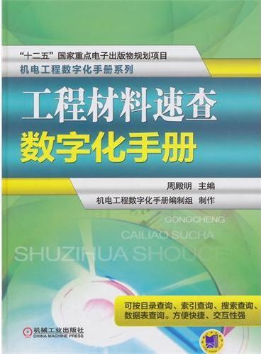工程材料速查数字化手册