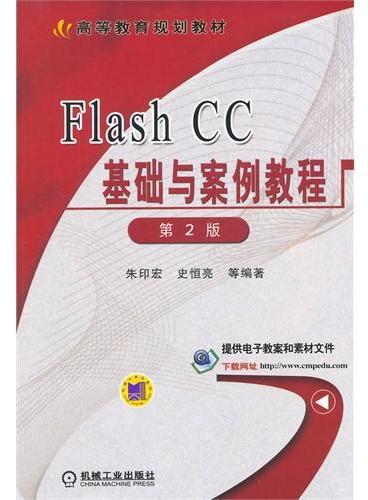 Flash CC基础与案例教程(第2版,高等教育规划教材)