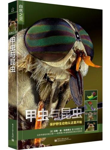 自然之灵 甲虫与昆虫(全彩)