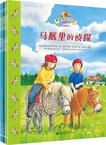 爸爸带我去历险(1-3册)(全彩)