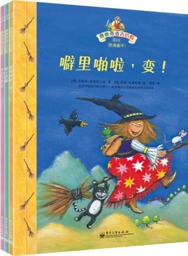 爸爸带我去历险(4-6册)(全彩)