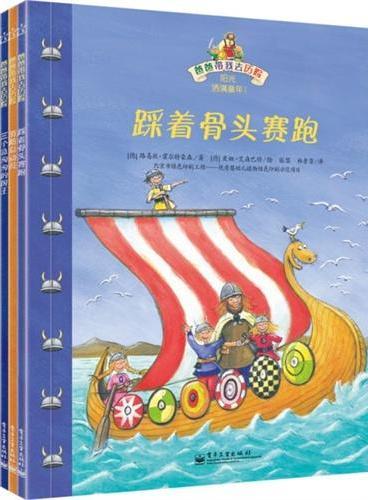 爸爸带我去历险(7-9册)(全彩)