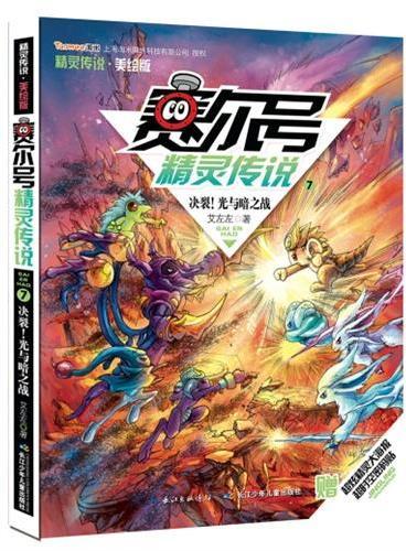 赛尔号精灵传说第一季(美绘版)7决裂!光与暗之战