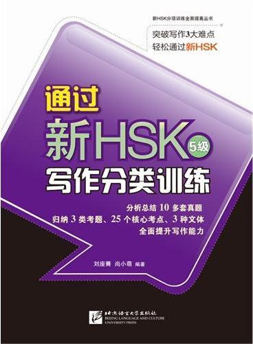 通过新HSK 写作分类训练 5级