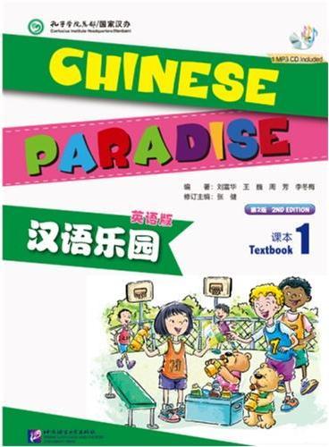 汉语乐园(第2版)(英语版)课本1(含1MP3)