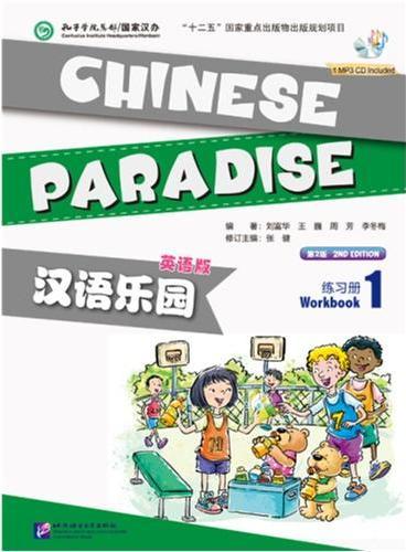 汉语乐园(第2版)(英语版)练习册1(含1MP3)