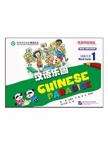汉语乐园(第2版)词语卡片1