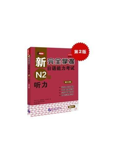 新完全掌握日语能力考试N2级听力(第2版)(含1MP3)