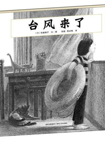 台风来了——(蒲公英童书馆出品)