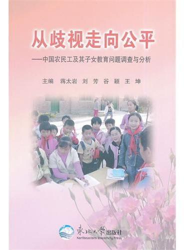 从歧视走向公平-中国农民工及其子女教育问题调查与分析