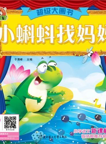 超级大画书-小蝌蚪找妈妈