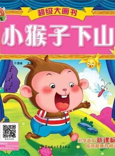 超级大画书-小猴子下山