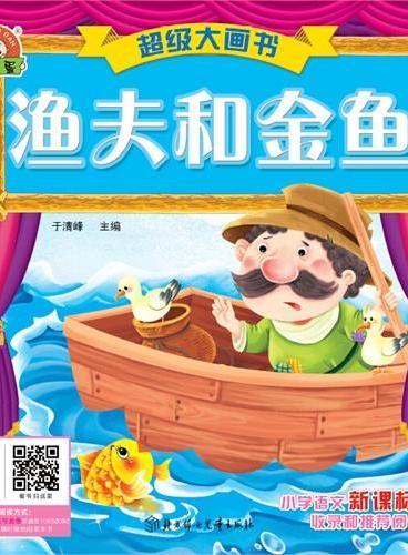 超级大画书-渔夫和金鱼