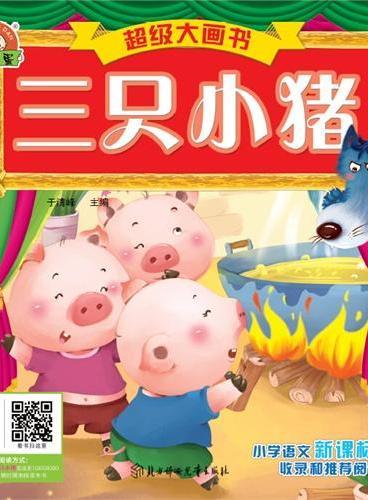 超级大画书-三只小猪