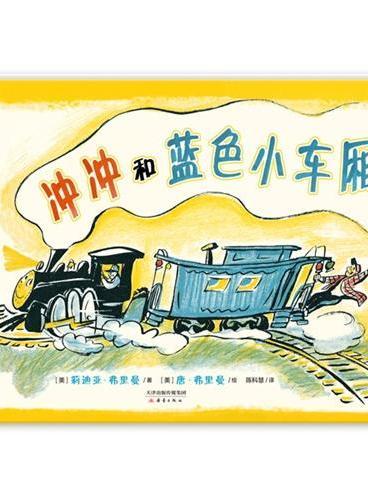 尚童世界精选绘本——冲冲和蓝色小车厢