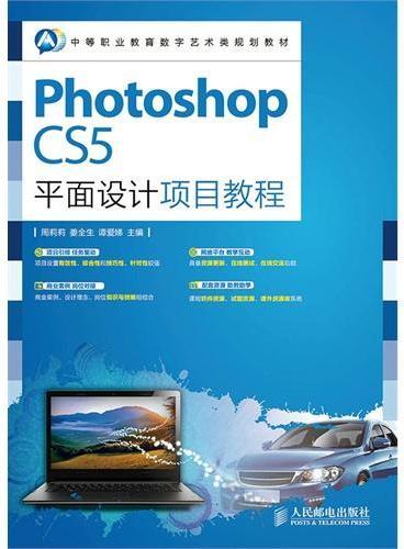 Photoshop CS5平面设计项目教程