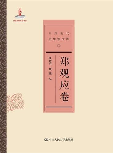 郑观应卷(中国近代思想家文库)