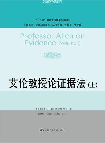 """艾伦教授论证据法(上)(法学译丛·证据科学译丛;""""十二五""""国家重点图书出版规划;""""2011计划""""司法文明协同创新中心资助)"""