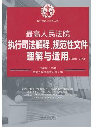 最高人民法院执行司法解释、规范性文件理解与适用(2010-2013)