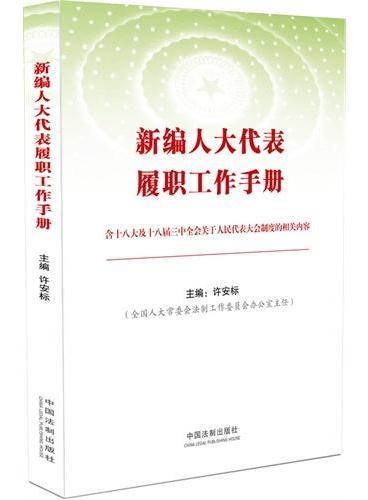 新编人大代表履职工作手册(含十八大及十八届三中全会关于人民代表大会制度的相关内容)