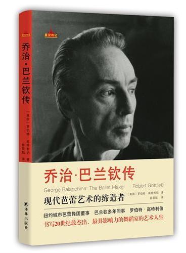 乔治·巴兰钦传(星汉传记)