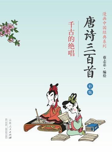 唐诗三百首(蔡志忠漫画彩版)