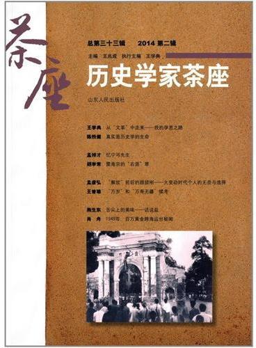 历史学家茶座(第三十三辑)