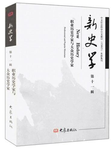 新史学·第十一辑:职业历史学家与大众历史学家