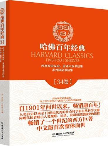 哈佛百年经典第34卷:西塞罗论友谊、论老年及书信集;小普林尼书信集
