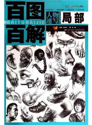 百图百解-人物速写局部(以大量的图片配以步骤说明,逐一解析,全面细致地给予解读,是一册不可多得的绘画工具书。)