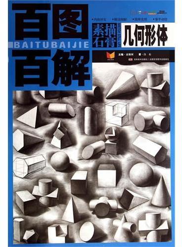 百图百解-素描石膏几何形体(以大量的图片配以步骤说明,逐一解析,全面细致地给予解读,是一册不可多得的绘画工具书。)