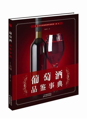 葡萄酒品鉴事典