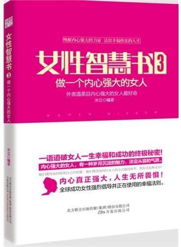 女性智慧书3:做一个内心强大的女人