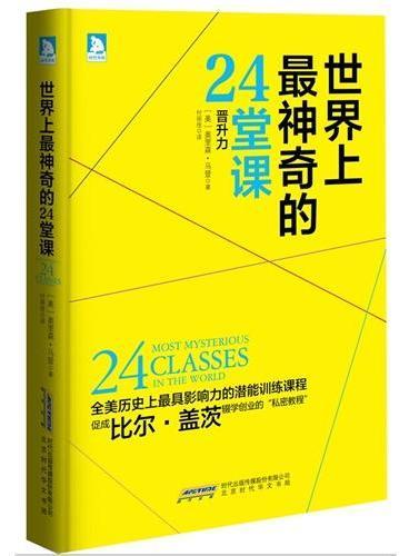 世界上最神奇的24堂课