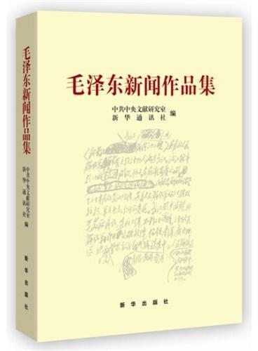 毛泽东新闻作品集