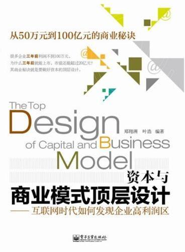 资本与商业模式顶层设计——互联网时代如何发现企业高利润区