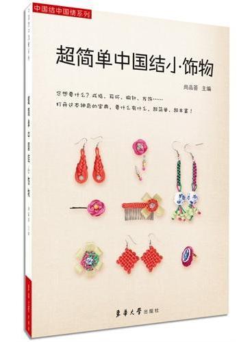 超简单中国结小饰物