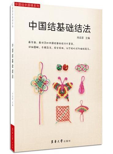 中国结基础结法