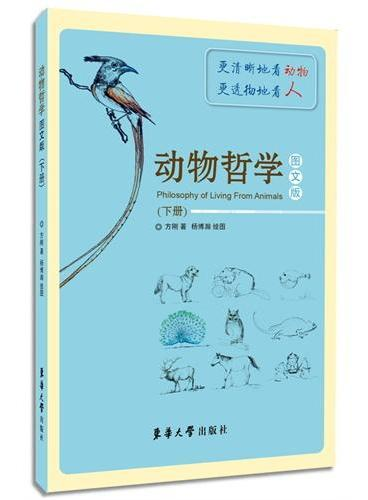 动物哲学图文版(下册)