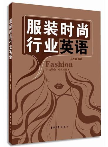 服装时尚行业英语