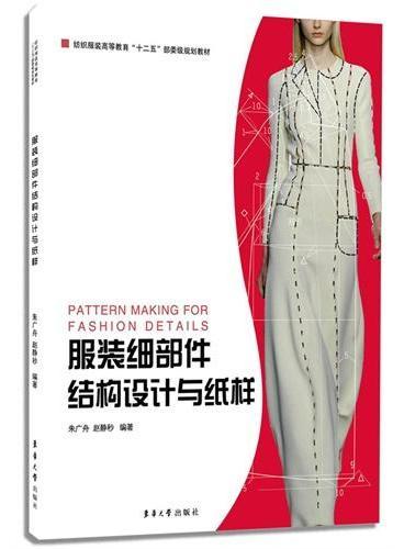 服装细部件结构设计与纸样