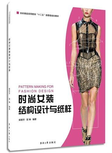 时尚女装结构设计与纸样